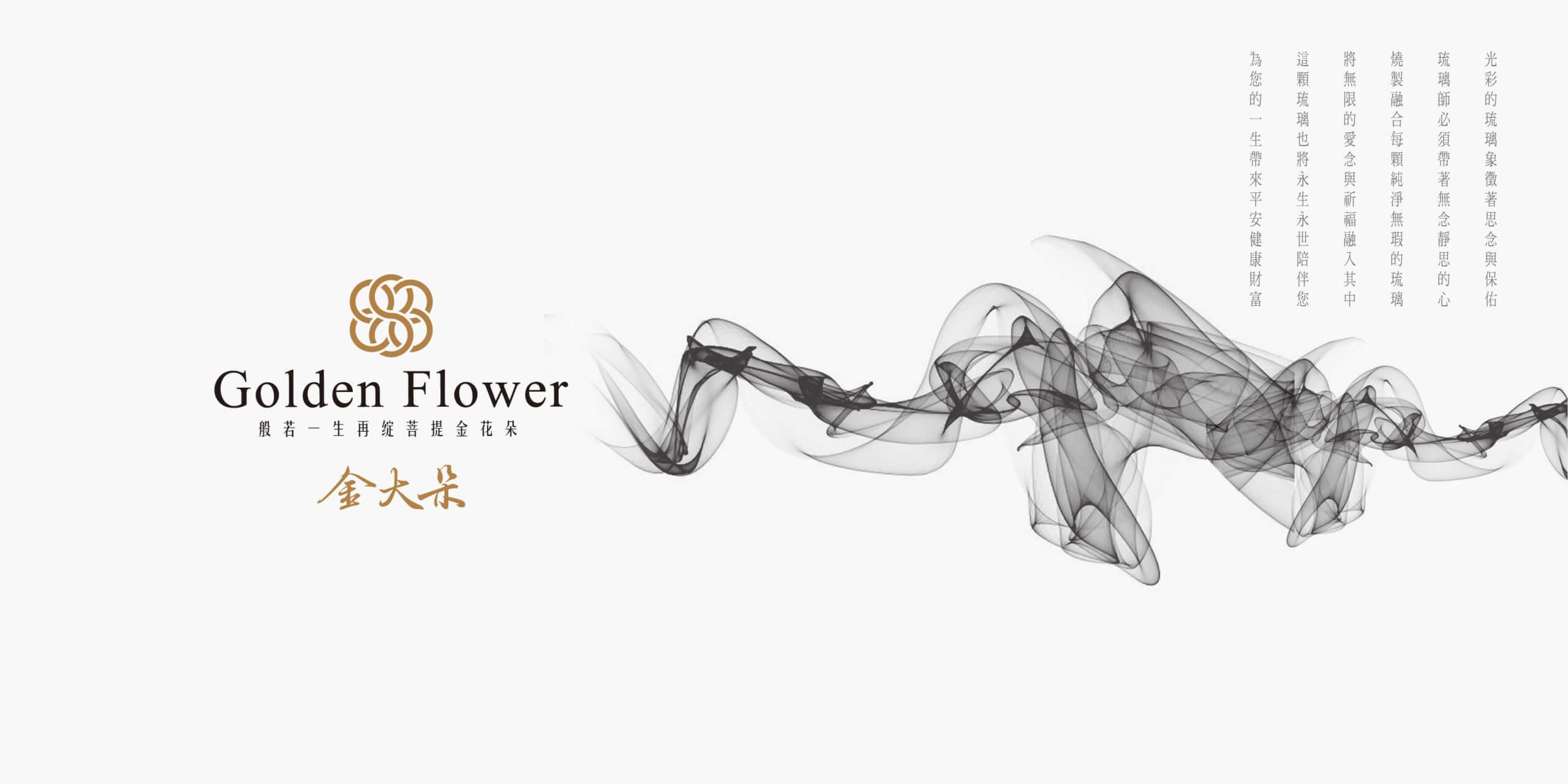 金大朵是一個專注在骨灰紀念飾品專業團隊。金大朵在琉璃的世界中,數千個日子裡,終於開發出獨家技術的寶石級琉璃,可承載內容物有髮絲,骨灰或舍利子。